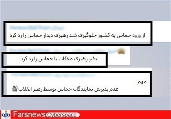 ممنوع الورودی حماس به ایران به دستور رهبری صحت ندارد+ عکس