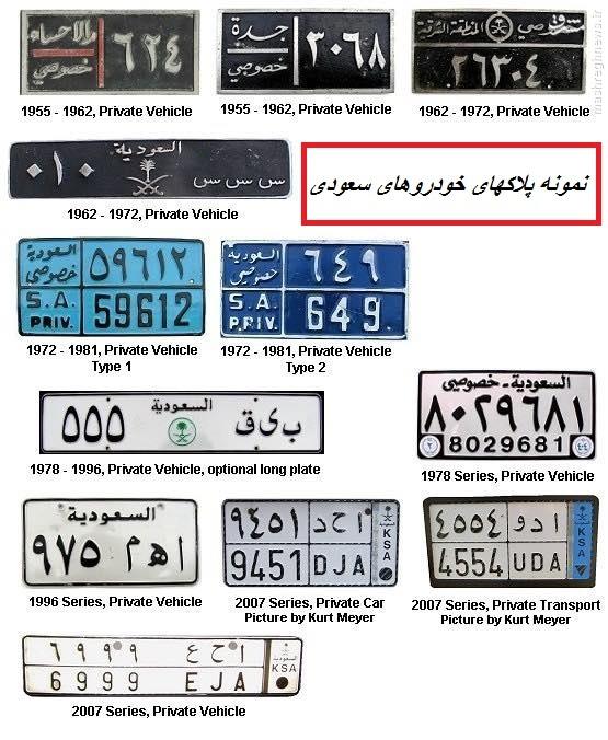 کشف خودروهای سعودی در الانبار عراق+تصاویر