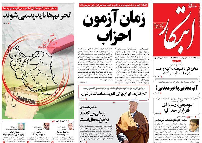 حسن روحانی همانند محمود احمدینژاد است/خاطره از شلوار جین / روایت از خبرنگار ضدانقلاب زن روز