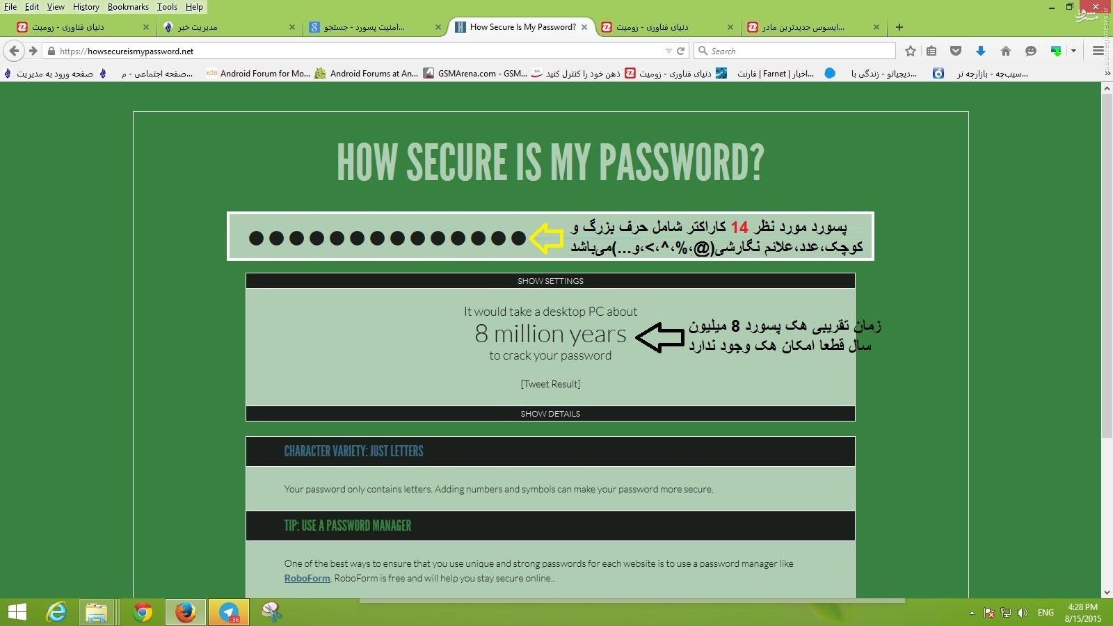 راههای افزایش امنیت پسوردهای الکترونیکی +آموزش