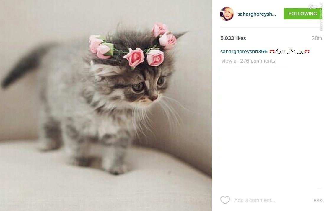 تبریک اینستاگرامی عجیب سحر قریشی برای روز دختر+عکس