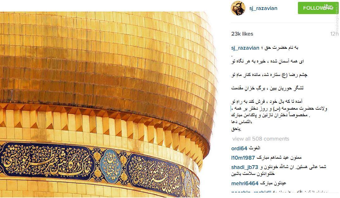 تبریک اینستاگرامی جواد رضویان برای ولادت حضرت معصومه(س)