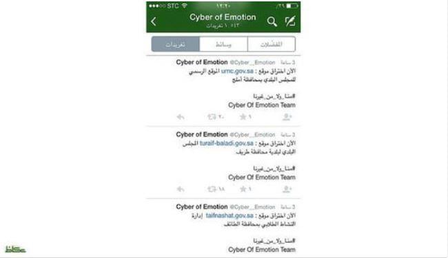 هک شدن 23 سایت دولتی عربستان ظرف دو ساعت
