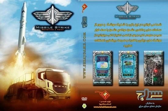 بازیهای ویدویی ایران حمله نظامی به اسرائیل را یاد میدهند // در حال ویرایش