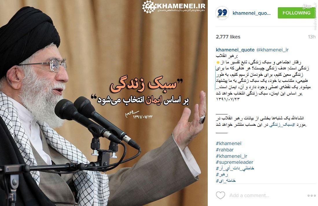 طرح اینستاگرام khamenei.ir درمورد سبک زندگی