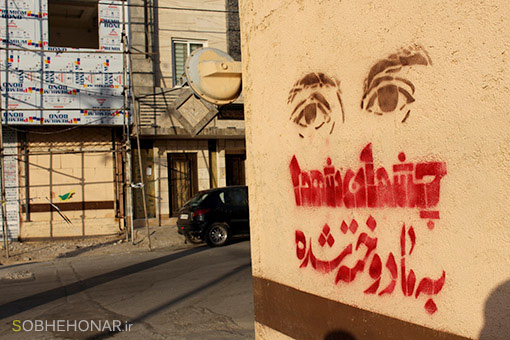 آغاز عملياتهاي گرافيتي انقلابي در مشهد + تصاوير