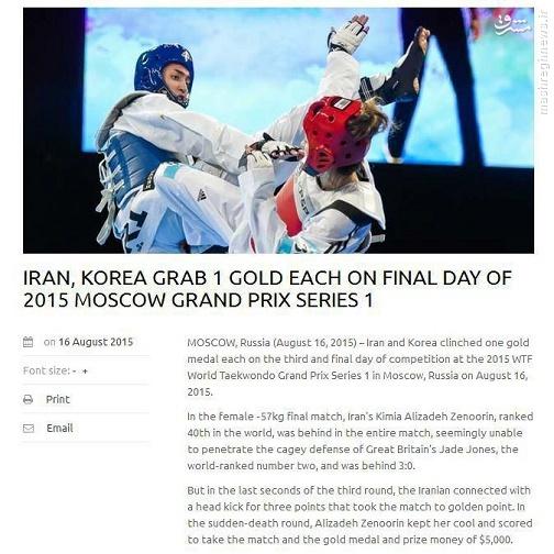 شاهکار دختر 17 ساله ایرانی در روسیه +عکس