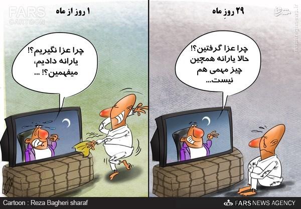 کاریکاتور/شب پرداخت یارانه، شب عزای دولت
