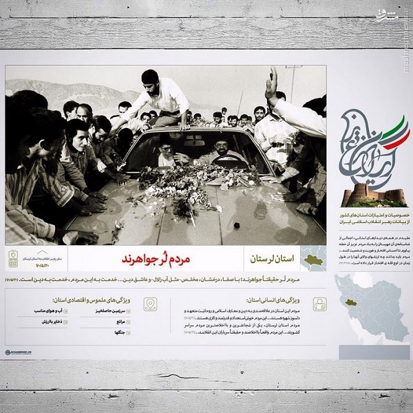 اینستاگرام khamenei.ir/ مردم لُر جواهرند