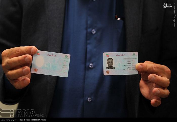 عکس/ کارت ملی هوشمند این شکلی است