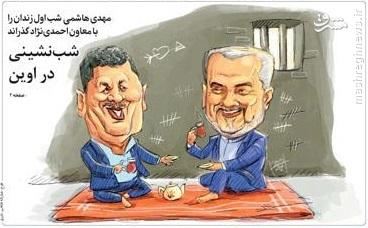روزنامه اصلاحطلب شرق پروژه خانواده هاشمی را به هم زد