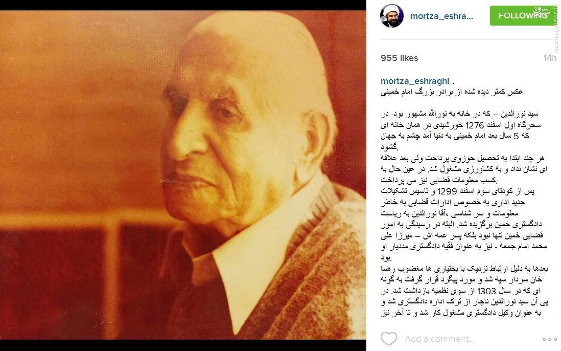 عکس کمتر دیدهشده از برادر بزرگ امام خمینى(ره)
