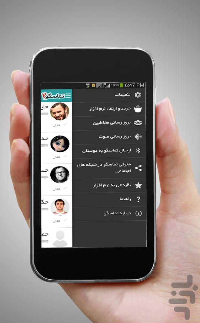 اپلیکیشنی که پیامکها و تماسها را می خواند