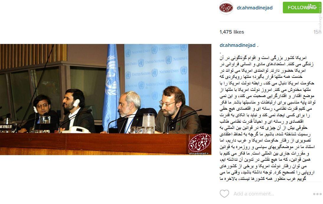 عکس/ احمدی نژاد، ظریف و لاریجانی در نیویورک