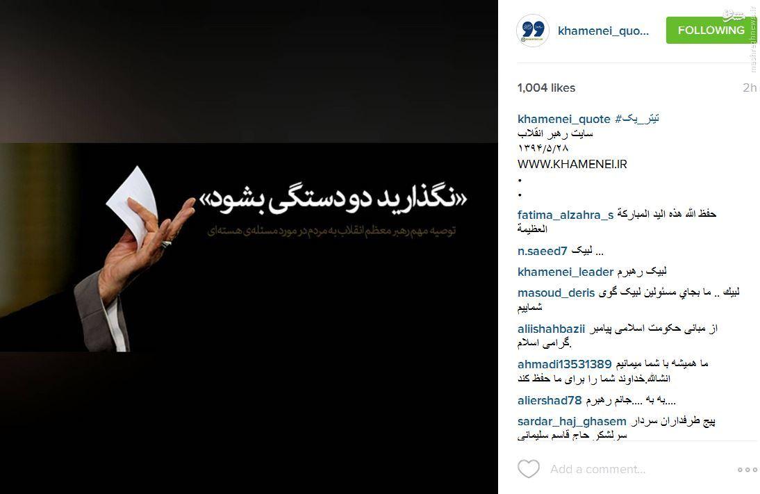 """اتحاد های تلگرام طرح اینستاگرام KHAMENEI.IR/ """"نگذارید دو دستگی بشود"""" - مشرق ..."""