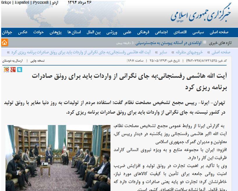 تغییر نگاه رفسنجانی به واردات با تغییر دولت/ در حال ویرایش/ حاج علی
