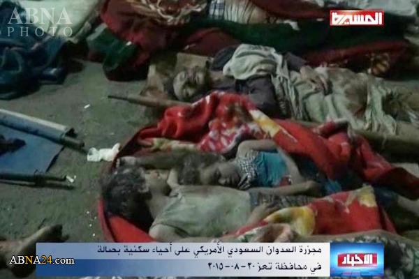 قتل عام مردم شهر «تعز» یمن به دست رژیم سعودی + عکس