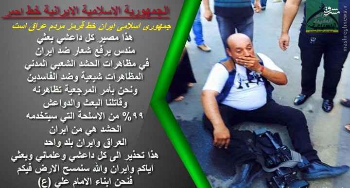 حمله مردم عراق به خبرنگاران شبکه البغدادیه به دلیل توهین به ایران+تصاویر