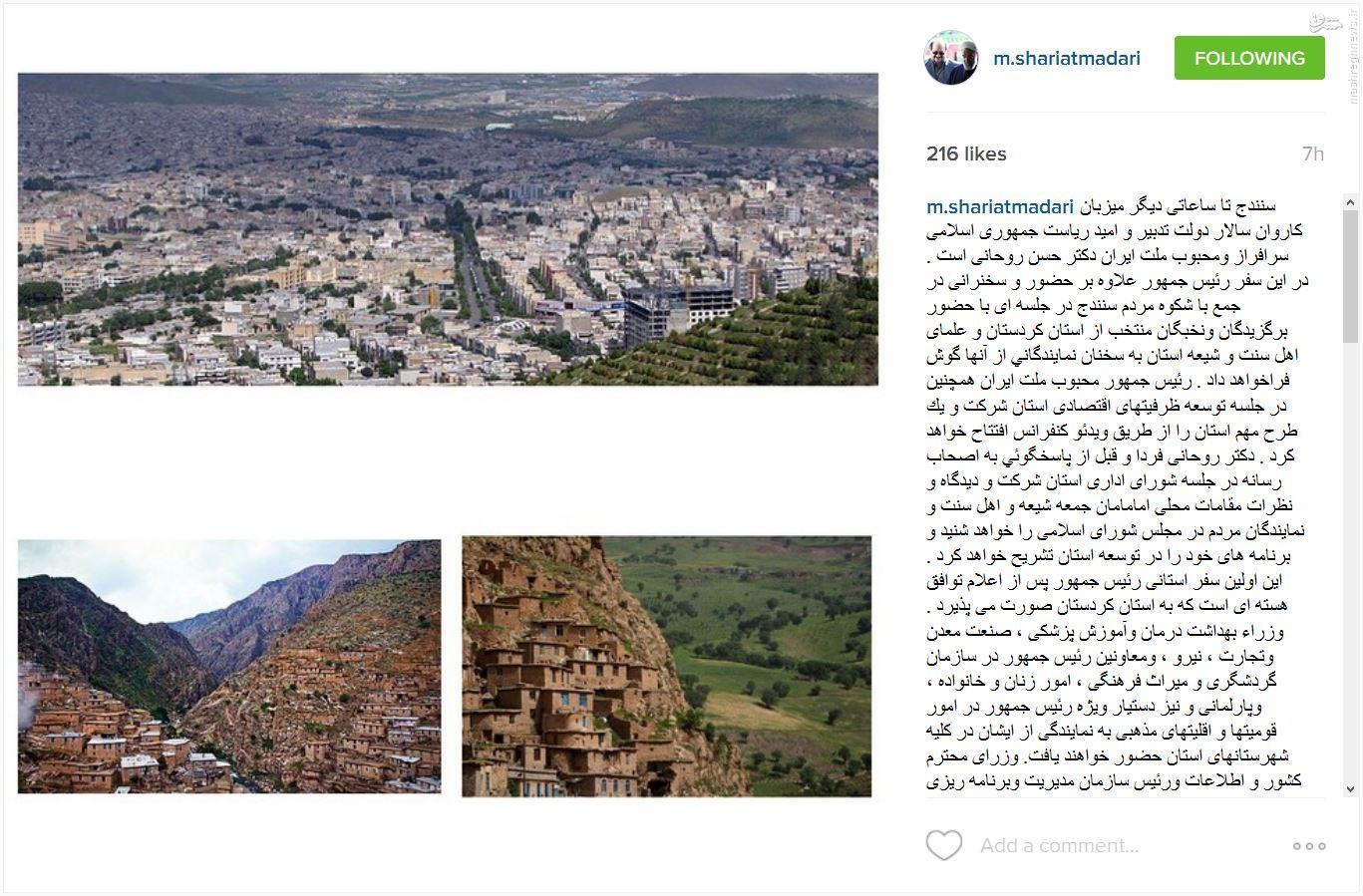 تشریح سفر دولت به کردستان در اینستاگرام شریعتمداری