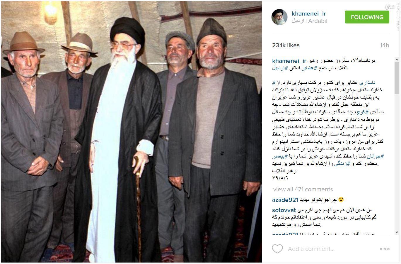 عکس/ رهبرانقلاب در جمع عشایر اردبیل