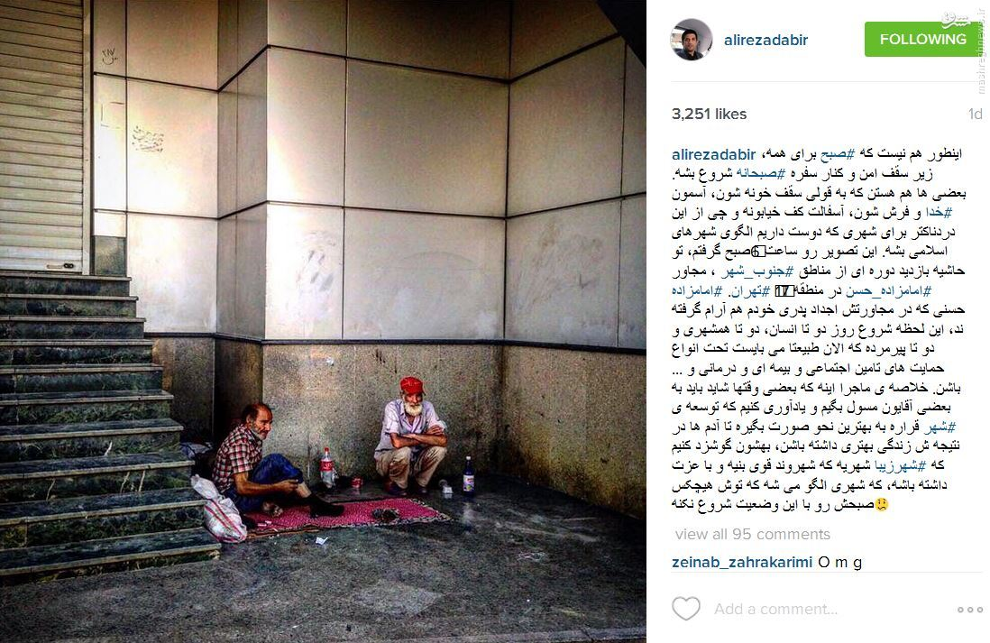 عکس علیرضا دبیر از وضع نامناسب جنوب شهر