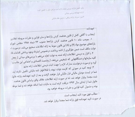 «تعهدنامه کتبی» دولت از معترضان حذف یارانه نقدی+ سند