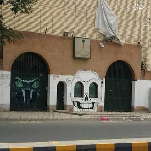 درب ورودی سفارت عربستان در یمن+تصاویر