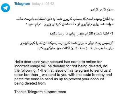 شیوه جدید هک کردن تلگرام در ایران+عکس