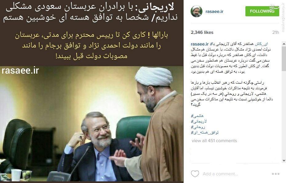 انتقاد اینستاگرامی رسایی به رئیس مجلس+عکس