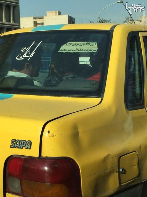 عکس/ تاکسی صلواتی برای سربازان