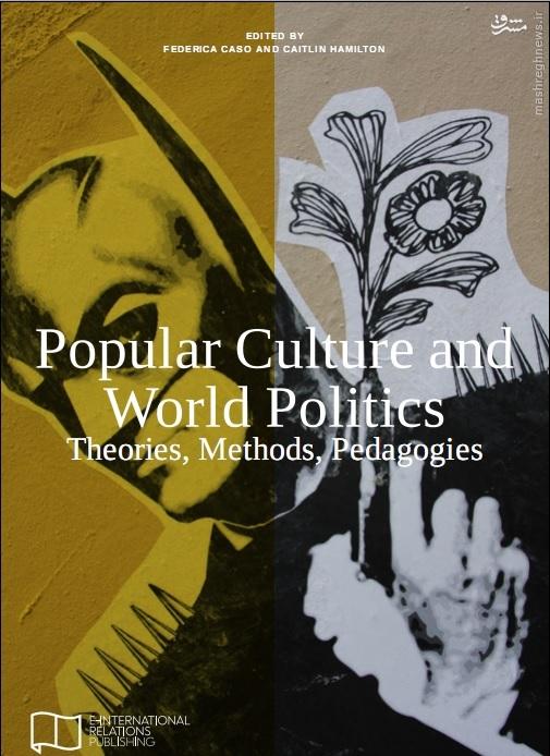 فرهنگ عامه و سیاستهای جهانی