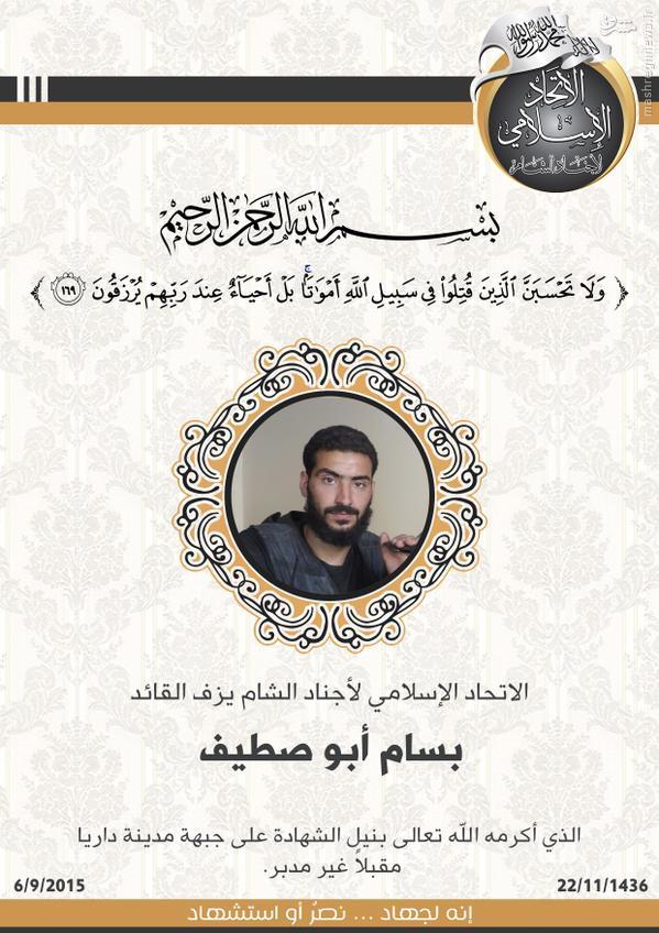 هلاکت فرماندهان ارشد اجناد الشام در دمشق+تصاویر
