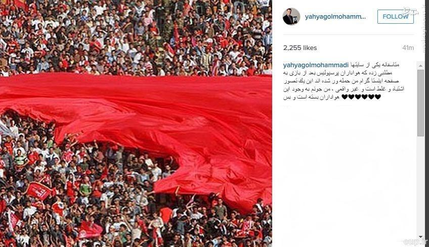 عکس/ واکنش یحیی به حمله سرخها به اینستاگرامش
