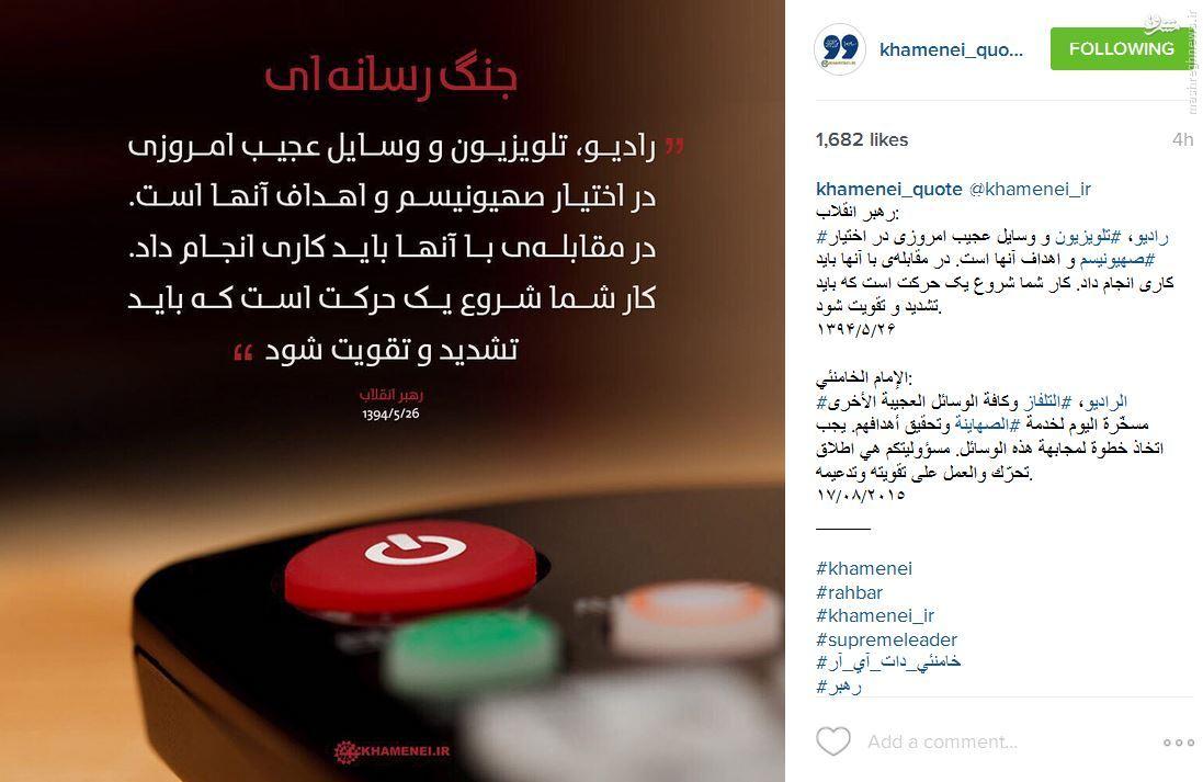 طرح اینستاگرام khamenei.ir/ جنگ رسانهای