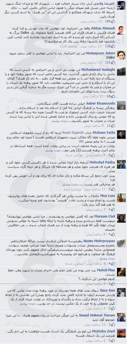 خبرنگاران اصلاح طلب
