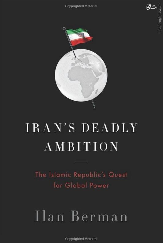 چاپ کتابهای جدید علیه ایران در آمریکا