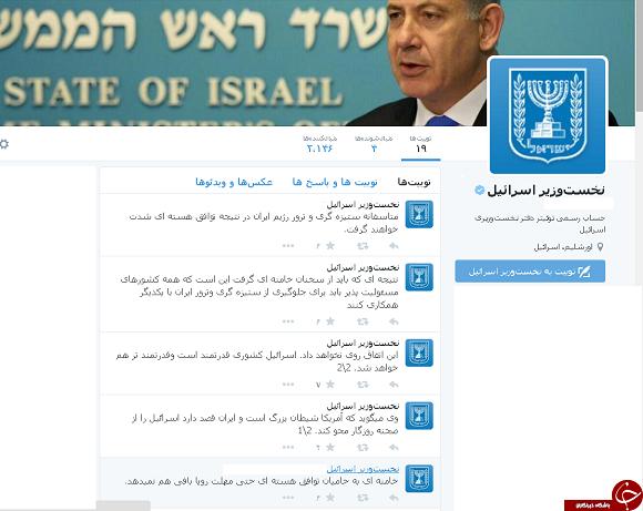 احساس خطر نتانیاهو بعد از سخنان رهبری+سند