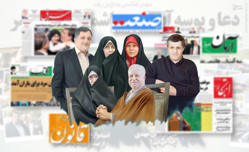 کدام رسانهها تحت نفوذ خانواده هاشمی رفسنجانی هستند؟ 1221253 631