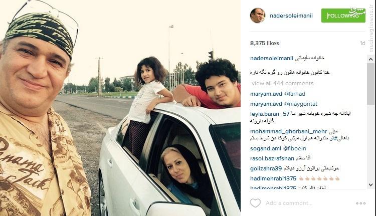 نادر سلیمانی در کانون گرم خانواده + عکس