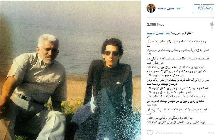 عکس/ دلتنگی های پدر مرتضی پاشایی برای پسرش