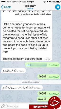 حساب تلگرام به نام شما به کام دیگران