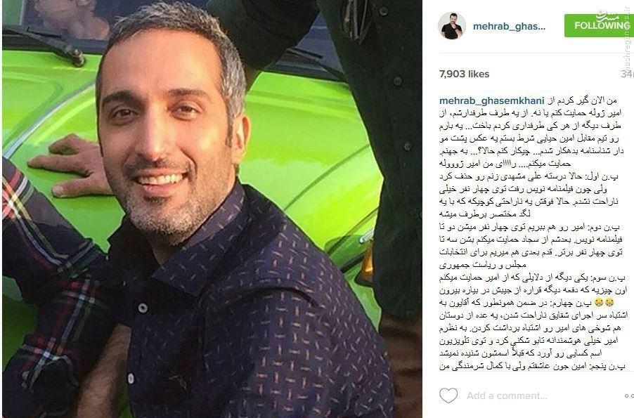 نظر قاسم خانی در مورد حذف همسرش + عکس