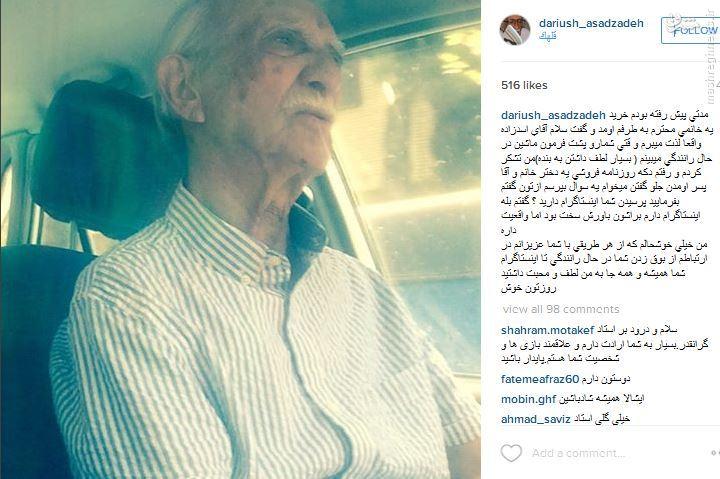 خاطره داریوش اسدزاده از زندگی اجتماعی اش +عکس