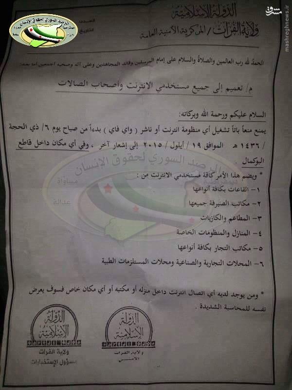 ممنوعیت اینترنت از سوی داعش+تصویر