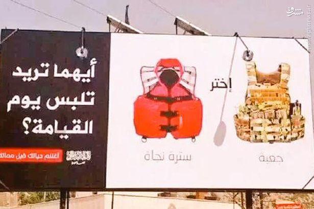داعش: هرکه به اروپا برود، باید در انتظار جهنم باشد! +عکس
