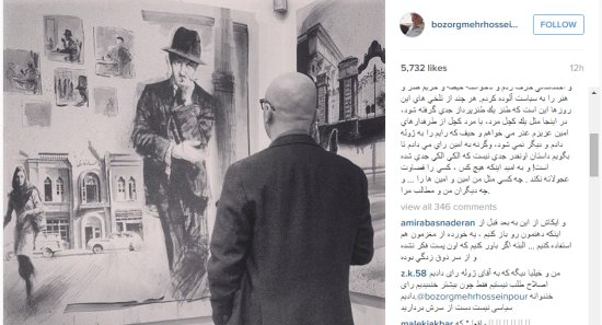 حسین پور بابت بی اخلاقی اش عذرخواهی کرد+ عکس