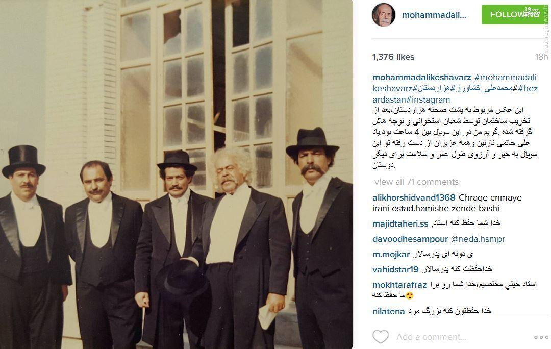 گروه تلگرام دهه 60 عکس/ محمدعلی کشاورز در پشتصحنه هزاردستان - مشرق نیوز