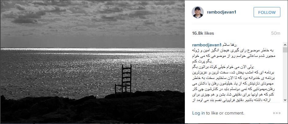 اعترافات درگوشی رامبد جوان در اینستاگرامش+ عکس