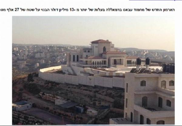 قصر ۱۳ میلیون دلاری «محمود عباس» در رامالله+عکس
