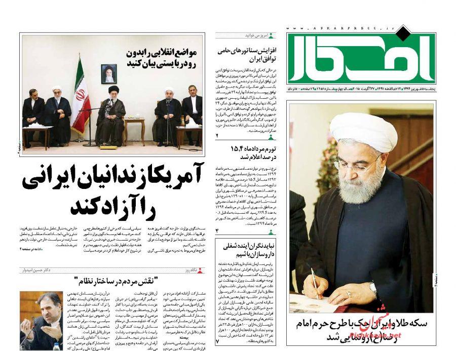 کانال+تلگرام+روزنامه+آفتاب